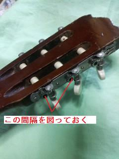 guitar-peg-ex.jpg